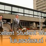 ทุนการศึกษา Erasmus School of Economics สำหรับนักศึกษาเรียนดี ในเนเธอร์แลนด์ ปี 2018