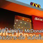 9 ประเทศที่ไม่ถูกกับ McDonald's  มีทั้งไม่เปิดบริการ-เจ๊ง จนถึงขั้นสั่งแบนเลยด้วย!!
