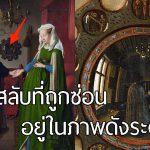 14 งานศิลปะชื่อดังระดับโลกที่ ถูกซ่อนรหัสลับเอาไว้ ใต้ภาพเขียนอย่างแนบเนียน!!