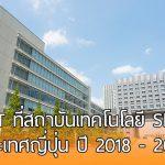 ทุนการศึกษา HBT ที่สถาบันเทคโนโลยี Shibaura ประเทศญี่ปุ่น ปี 2018-2019