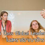 โครงการ Cass Global Leadership Program สำหรับผู้สมัครนานาชาติ ในสหราชอาณาจักร