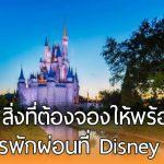 9 กิจกรรมและสิ่งพิเศษ ที่คุณสามารถทำได้ใน Disney World แต่ต้องจองล่วงหน้าเท่านั้นนะ!!