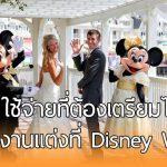 เผยหมดเปลือก จัดงานแต่งที่ Disney World ต้องใช้เงินสักเท่าไหร่กันนะ!? ถึงแพงแต่น่าลอง!!