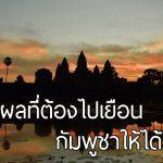 """10 เหตุผลที่ชีวิตนี้ต้องไปเที่ยว """"กัมพูชา"""" ให้ได้สักครั้ง อยู่ใกล้ไทย แถมไม่ได้มีดีแค่วัดด้วยนะ!!"""