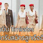 สายการบิน Emirates เปิดรับสมัครลูกเรือแล้ววันนี้ สาวๆ คนไหนรออยู่รีบเลย!!