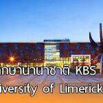 ทุนการศึกษานานาชาติ KBS จาก University of Limerick สหราชอาณาจักร ปี 2018