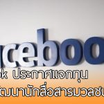 """""""เด็กวารสาร-สื่อสารมวลชน"""" เฮ Facebook ประกาศแจกทุนคนละ 300,000 หวังพัฒนาเด็กยุคใหม่!!"""