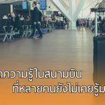 15 เกร็ดความรู้สำหรับนักเดินทาง ที่ใช้ได้กับทุกสนามบินทั่วโลก แต่หลายคนยังไม่เคยรู้!!