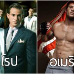 9 ข้อแตกต่างระหว่างหนุ่มยุโรป VS หนุ่มอเมริกัน งานนี้สาวๆ ต้องเลือกแล้วล่ะว่าชอบแบบไหน!!