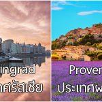 17 เมืองเล็กรอบโลก สวยราวกับเทพนิยาย เหมาะสำหรับผู้ที่เบื่อหน่ายเมืองอันแสนจอแจ!!