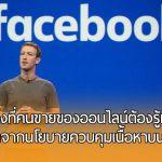 """5 สิ่งที่คนขายของออนไลน์ต้องเรียนรู้ เพื่อเอาตัวรอดจากนโยบายควบคุมเนื้อหาของ """"เฟซบุ๊ค"""""""