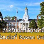 ทุนปริญญาตรีสำหรับนักศึกษาต่างชาติ เรียนต่อที่ Rowan University สหรัฐอเมริกา