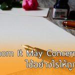 """หลักการใช้ """"To Whom It May Concern"""" ใช้อย่างไรให้ถูกต้องและดูเป็นมืออาชีพ"""
