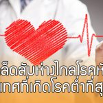 14 เคล็ดลับห่างไกลโรคหัวใจจากกลุ่มประเทศที่ อัตราการเกิดโรคต่ำที่สุดในโลก