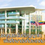 Asia Pacific University of Technology & Innovation (APU) มอบทุน ป.โท เรียนต่อมาเลเซีย