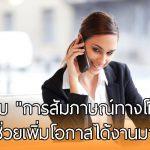 """7 เคล็ดลับ """"การสัมภาษณ์ทางโทรศัพท์"""" ง่ายๆ ซึ่งจะช่วยเพิ่มโอกาสให้คุณได้งานมากขึ้น!!"""