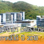 ทุนปริญญาโทและปริญญาเอกสำหรับนักศึกษาต่างชาติที่ DGIST University ประเทศเกาหลีใต้ ปี 2018