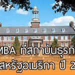 ทุนการศึกษา EMBA สำหรับนักศึกษาต่างชาติ ที่สถาบันธุรกิจ Cox ในสหรัฐอเมริกา ปี 2018
