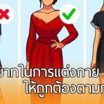 แนะนำ 14 มารยาทในการแต่งกาย ให้ถูกต้องตามกาลเทศะ ใครๆ ก็นำไปใช้ได้