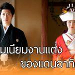 """12 ความแตกต่างที่ทำให้ """"งานแต่งงานแบบญี่ปุ่น"""" มีเอกลักษณ์ จนคุณอยากจะจัดแบบนี้บ้าง!!"""