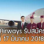 สายการบิน Qatar Airways รับสมัครลูกเรือ (เพศหญิง) วันที่ 17 มีนาคม 2018 นี้!!
