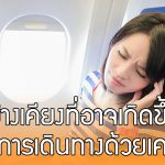 11 สิ่งที่นักเดินทางด้วยเครื่องบินต้องรู้ เพื่อเตรียมรับมือให้พร้อม ก่อนออกเดินทางทุกครั้ง!!
