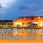 ทุน English Pathway Studies สำหรับนักศึกษาต่างชาติ มหาวิทยาลัย Bond ปี 2018