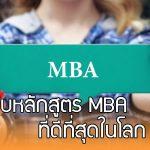10 สถาบันที่เปิดหลักสูตร MBA ที่ดีที่สุดในโลกประจำปี 2018 ใครกำลังเตรียมต่อโทศึกษาไว้เลย!!