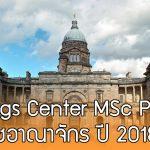 ทุนการศึกษาของ Higgs Center MSc Prize ที่มหาวิทยาลัย Edinburgh ปี 2018-2019