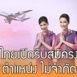 การบินไทยเปิดรับสมัครงาน 79 ตำแหน่ง ไม่จำกัดจำนวน ใครที่หางานอยู่ห้ามพลาด!!