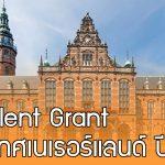 ทุน Talent Grant มหาวิทยาลัย Groningen ในประเทศเนเธอร์แลนด์ ปี 2018