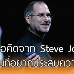 16 ข้อคิดจาก Steve Jobs ถึงทุกคนที่อยากประสบความสำเร็จ คุณต้องคิดให้แบบนี้…
