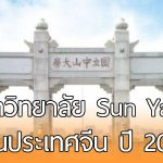 ทุนการศึกษามหาวิทยาลัย Sun Yat-Sen สำหรับนักศึกษา AEC ในประเทศจีน ปี 2018
