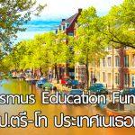 IHS Erasmus Education Fund (EEF) มอบทุนระดับปริญญาตรี-โท เพื่อศึกษาต่อที่ประเทศเนเธอแลนด์