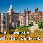 Newcastle University มอบทุนระดับปริญญาโท เพื่อศึกษาต่อที่สหราชอาณาจักร