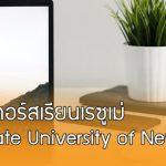 คอร์สเขียนเรซูเม่ จาก State University of New York เพิ่มโอกาสได้งาน แถมเรียนฟรีด้วย!!
