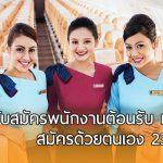 Silk Air เปิดรับสมัครพนักงานต้อนรับบนเครื่องบิน หญิง-ชาย สมัครด้วยตนเอง 23 ก.พ. นี้!!