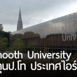 Maynooth University มอบทุนการศึกษาระดับปริญญาโท เพื่อศึกษาต่อที่ประเทศไอร์แลนด์
