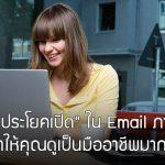 """เรียนรู้การเขียน """"ประโยคเปิด"""" ใน Email ภาษาอังกฤษ ที่จะทำให้คุณดูเป็นมืออาชีพมากยิ่งขึ้น"""
