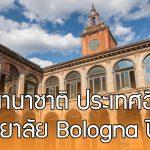 ทุนการศึกษาสำหรับนักเรียนนานาชาติที่ มหาวิทยาลัย Bologna ประเทศอิตาลี ปี 2018