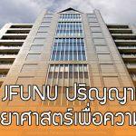 ทุนการศึกษา JFUNU หลักสูตรปริญญาเอก ด้านวิทยาศาสตร์เพื่อความยั่งยืน ปี 2018