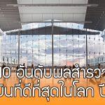 """เผยอันดับ """"10 สนามบินที่ดีที่สุดในโลก"""" จากเว็บไซต์ Skytrax ประจำปี 2018"""