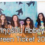 ทุนการศึกษา Abbey Road Green Ticket Scholarship ประจำภาคฤดูร้อน 2018