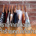 11 อันตรายจากเสื้อผ้า ที่ทำร้ายคุณได้อย่างไม่รู้ตัว แถมหลายคนคิดไม่ถึง…