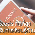 10 Podcasts ที่ดีที่สุด สำหรับการเรียนรู้และฝึกฝนในด้านภาษา คุณเองก็เก่งได้!!