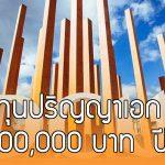 ทุนการศึกษามูลค่ากว่า 500,000 บาท ด้านรัฐศาสตร์ กฎหมายระหว่างประเทศ ปี 2018