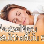 """10 วิธีที่จะช่วยให้คุณนอนหลับได้ง่ายๆ ในทุกที่ ภายในเวลา """"5 นาที""""!!"""