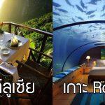 """""""20 ที่พักสุดคูลทั่วโลก"""" ที่ชีวิตนี้ คุณต้องอยากลองไปให้ได้สักครั้ง มีประเทศไทยด้วยนะ!!"""