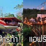 """15 โรงแรม """"บ้านต้นไม้"""" สุดชิค จากทั่วทุกมุมโลก ที่คุณต้องอยากไปสัมผัสสักครั้ง!!"""