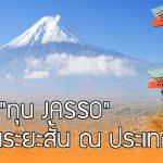 """แนะนำ """"ทุน JASSO"""" โครงการแลกเปลี่ยนระยะสั้นระหว่างมหาวิทยาลัยในสังกัดกับประเทศญี่ปุ่น"""